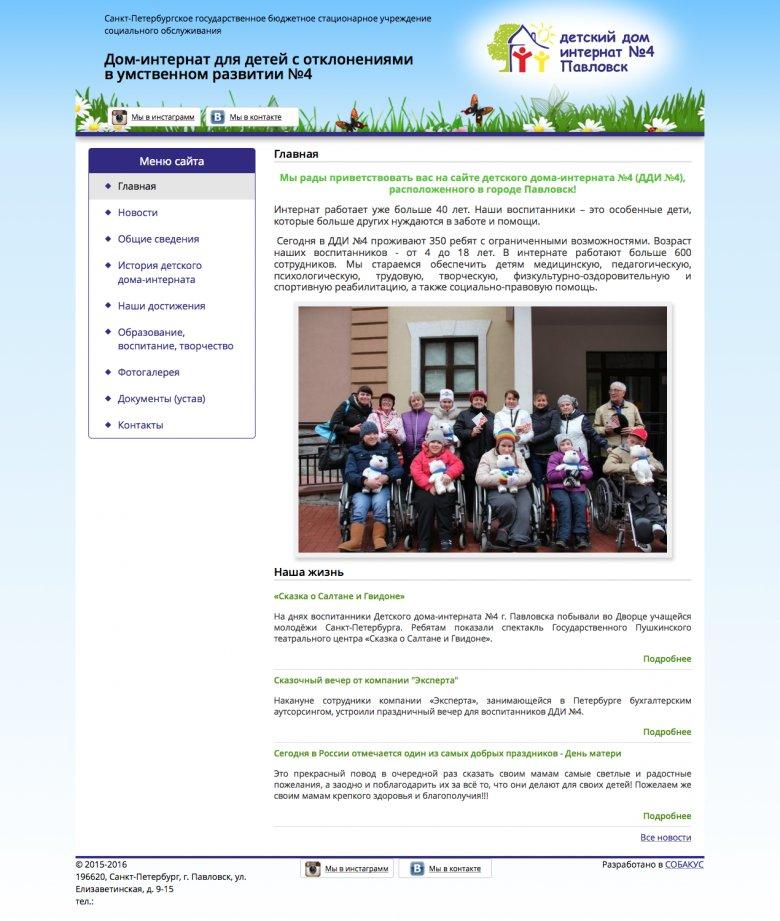 Создание сайта для социального учреждения компания koyo официальный сайт